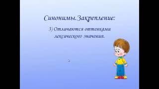 Синонимы. урок русского языка для 3 класса