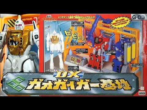 勇者王ガオガオガーDX玩具シリーズ [DXガオガイガー基地]です。 King of Brave GAOGAIGAR Toy series [GAOGAIGAR BASE] 1997年 TAKARA(現タカラ ...