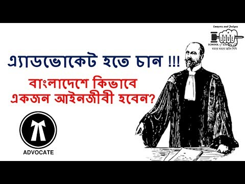 Advocate l l How to become an Advocate  in Bangladesh? l l