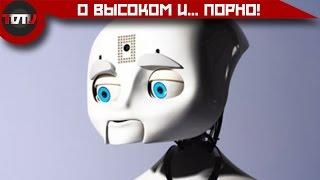 О высоком - Роботы, чужие и порно!