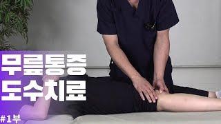 무릎통증 도수치료