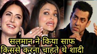 ना katreena kaif ना Aishwarya Rai, Salman khan को करनी थी इस actress के साथ शादी