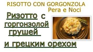 Итальянская Кухня - РИЗОТТО с Горгонзолой,Грушей и Орехами
