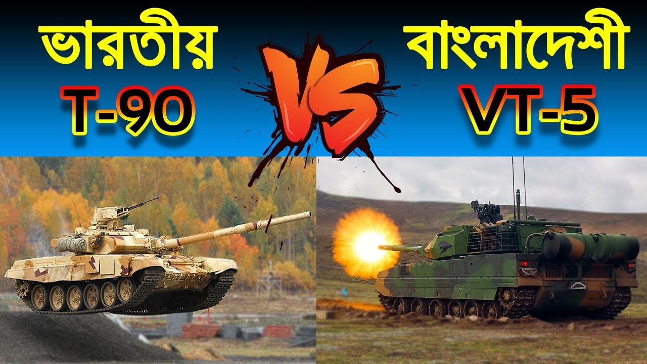 বাংলাদেশী VT-5 Tank হারাবে ভারতের T-90S Tank কে!