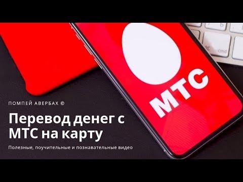 Как перевести деньги с телефона МТС на банковскую карту