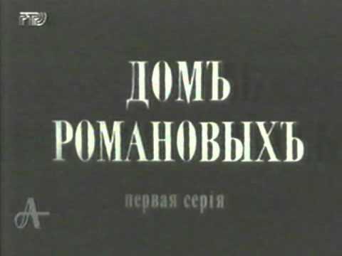 романовы - династия русских царей и императоров