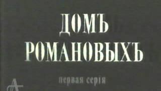 Дом Романовых   архивные съемки