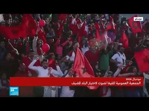 الفيلم الدعائي للملف المغربي لاستضافة كأس العالم 2026  - 13:25-2018 / 6 / 13