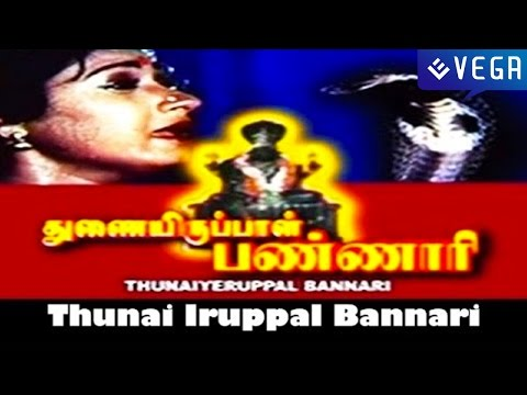 thunai-iruppal-bannari-tamil-full-movie