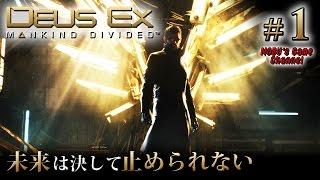 #1【デウスエクス】Deus Ex: Mankind Divided【PS4/アクション】