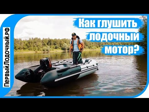 Как управлять лодочным мотором видео