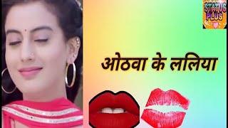 Othwa ke laliya kanwa ke baliya Pawan Singh status........ bhojpuri status plus