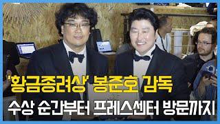 [칸 영상]'황금종려상' 봉준호 감독