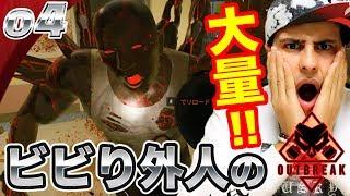 #4【ゾンビモード】大量のゾンビ襲来!! 超ビビリ外人のレインボーシックス シージ アウトブレイク【OUTBREAK】