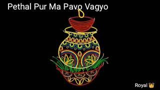 Pethal pur maa pavo vagyo. Navrari songs and status