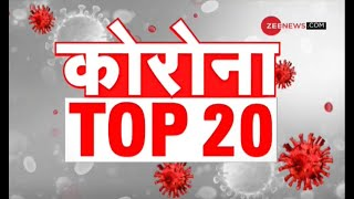 Corona Top 20: Coronavirus से जुड़ी 20 बड़ी ख़बरें   Top Corona News Today   Breaking News