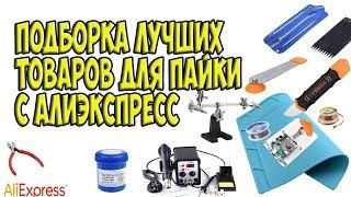Лучшие товары для пайки с Aliexpress / товары для пайки / товары для радиолюбителя