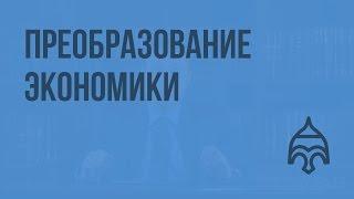 Преобразование экономики. Видеоурок по истории России 11 класс