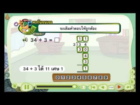 การหารยาว ตอนที่ 2 - สื่อการเรียนการสอน คณิตศาสตร์ ป.3