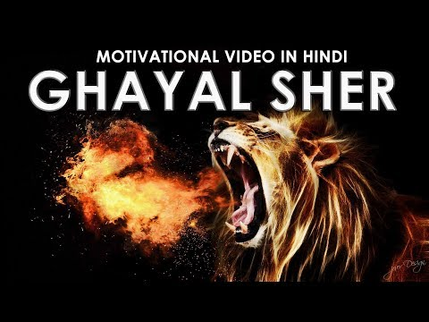 Motivational Video 2018 – GHAYAL SHER | In Hindi | SuperHuman Formula