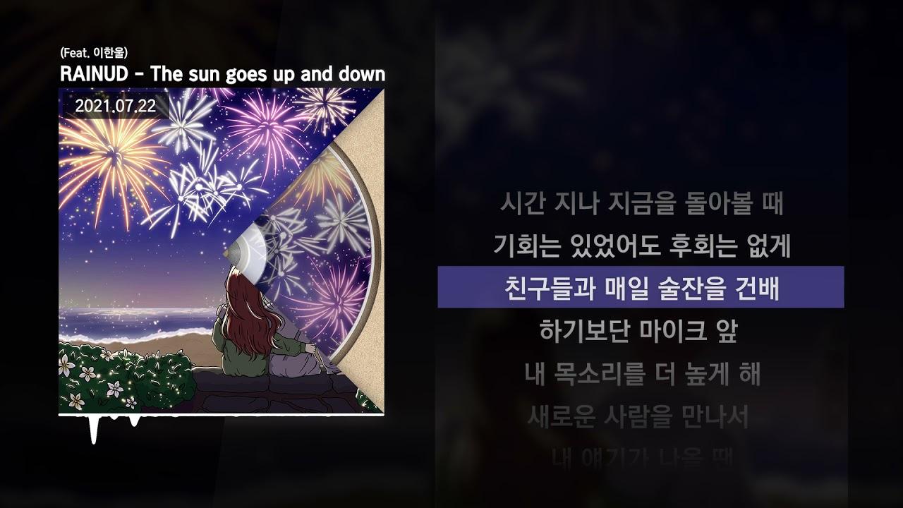 RAINUD - The sun goes up and down (Feat. 이한울)ㅣLyrics/가사
