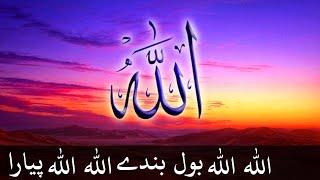 Allah Allah Bol Bande Allah Allah Pyara   اللہ اللہ بول بندے اللہ اللہ پیارا