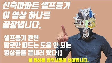 신축아파트 셀프등기!! 이 영상 하나로 끝장냅니다!! feat. 법무사들이 이 영상을 싫어합니다.