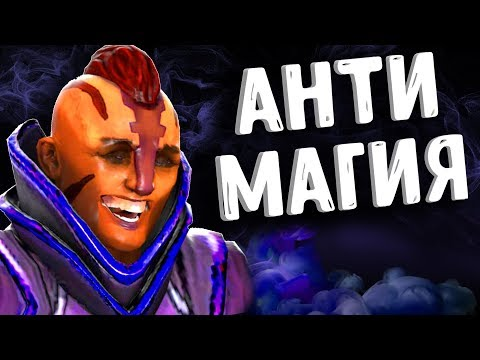 видео: АНТИ МАГИЯ ТАЩИТ - antimage dota 2