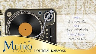 [Karaoke] มัศยาหลงเหยื่อ - รุ่งฤดี แพ่งผ่องใส