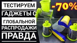 тЕСТ гаджетов с глобальной распродажи Киту.ру Честный обзор на терку, щетку, игрушки и др