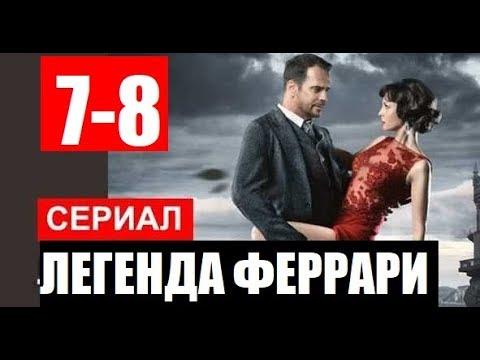ЛЕГЕНДА ФЕРРАРИ 7,8СЕРИЯ (Сериал 2020). Анонс и дата выхода