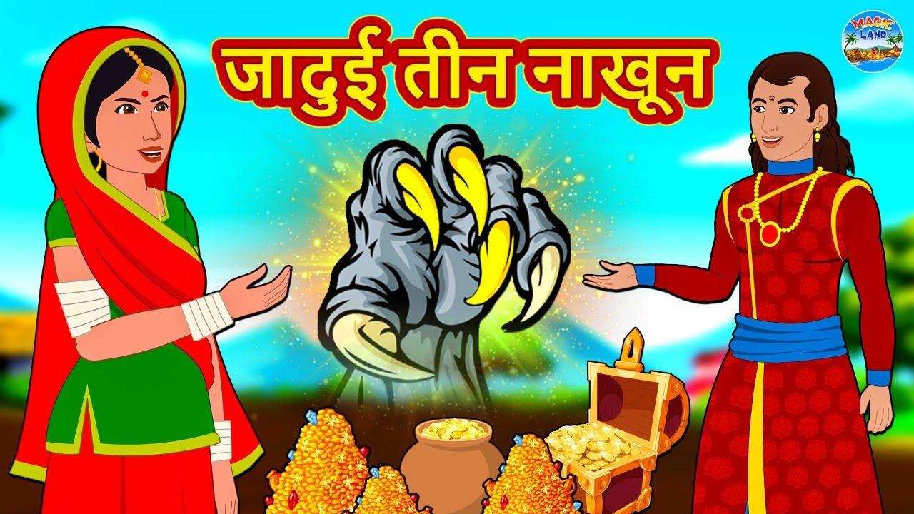 जादुई तीन नाखून   Moral Stories   Bedtime Stories   Hindi Kahaniya   Hindi Fairy Tales