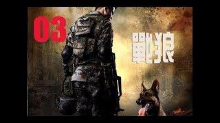 战狼 03(兵王与战狼的热血军旅生涯)