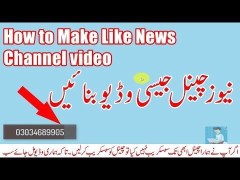 How to Make a News Style Video | News channel jaisi video kaise bnaye
