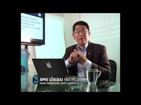 Cyber911 - ระวัง SMS หลอกลวง