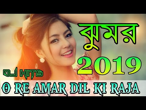 New Purulia Jhumar Dj Song Ll O Re Amar Dil Ki Raja Dj Jhumar Ll Anjana Mahato Jhumar Song Video