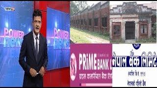 यसरी कंगाल बनाउँछन् ऋणीलाई बैंकले, हेर्नुहोस् नेपाल बैंक र प्राइम बैंकको बद्मासी - POWER NEWS