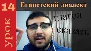 арабский язык египетский диалект  глагол говорить  сказать  по египетски  14