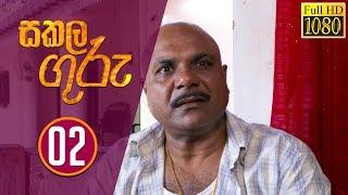 Sakala Guru | සකල ගුරු | Episode - 02 | 2019-09-25 | Rupavahini Teledrama Thumbnail