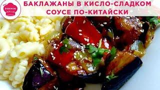 Баклажаны по-китайски в кисло-сладком соусе/ Обалденный вкус!