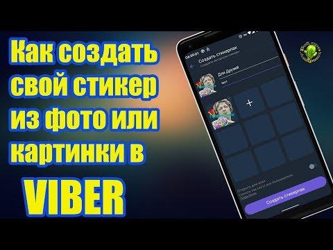 Как создать свой стикер из фото или картинки в Viber