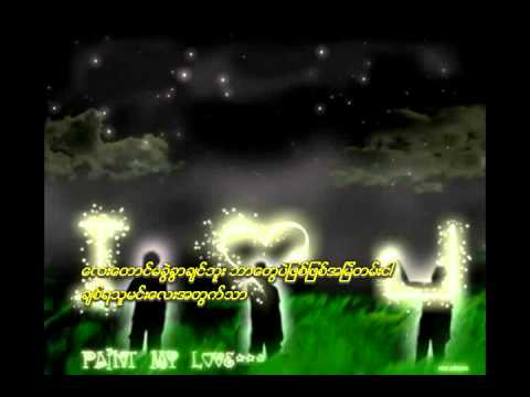 Forever - Mc Wai Lin Ft.Si Thu (For My Number One): Myanmar New Song 2013
