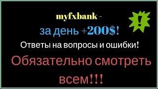 myfxbank - за день +200$! Ответы на вопросы и ошибки! Обязательно смотреть всем!