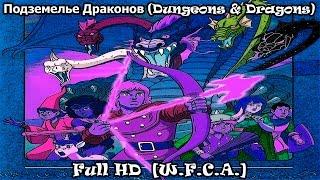 Подземелье драконов (Full HD) - 3 сезон, 6 серия - Ветер тьмы. [W.F.C.A.]