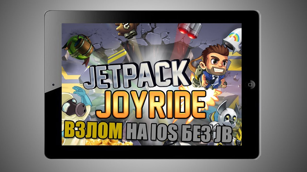 Взлом игры Jetpack Joyride на деньги Android - YouTube