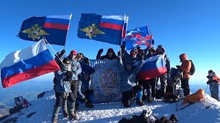 Полицейские покорили Эльбрус и установили флаг МВД России на его вершине