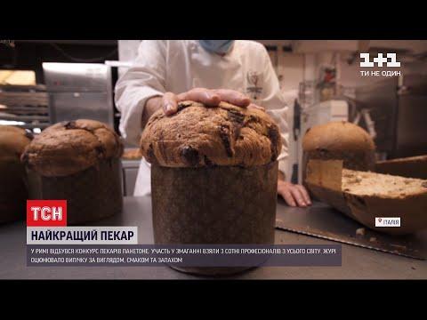 ТСН: Пухка та солодка здоба: в Італії обрали найкращого пекаря