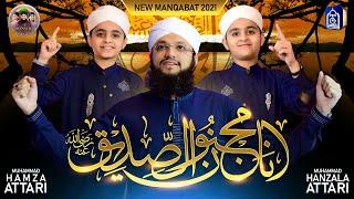 Salare Sahaba Wo Pehla Khalifa - Hafiz Tahir Qadri Sons 2021 New Manqabat