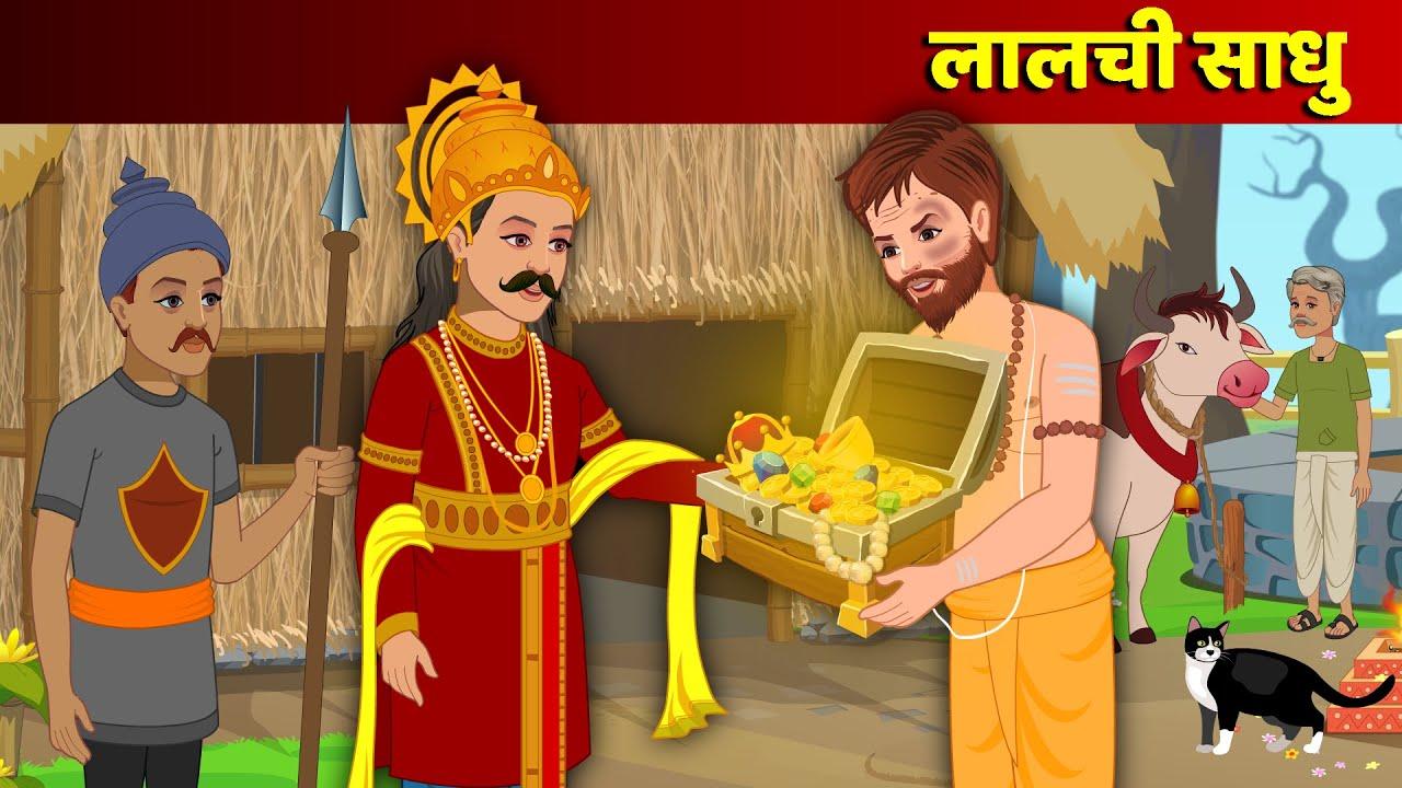 Lalachi Sadhu Hindi Kahani Greedy Monk | Bedtime Story | Moral Stories & Hindi Fairy Tales