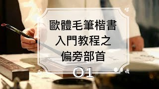 書法教學︱楷書入門 ► 歐體楷書偏旁部首教學 #1 ⎟必選最好的毛筆書法教學⎟楷書教學⎟書法  『Chinese Calligraphy』 thumbnail